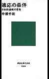 適応の条件 日本的連続の思考 (講談社現代新書)