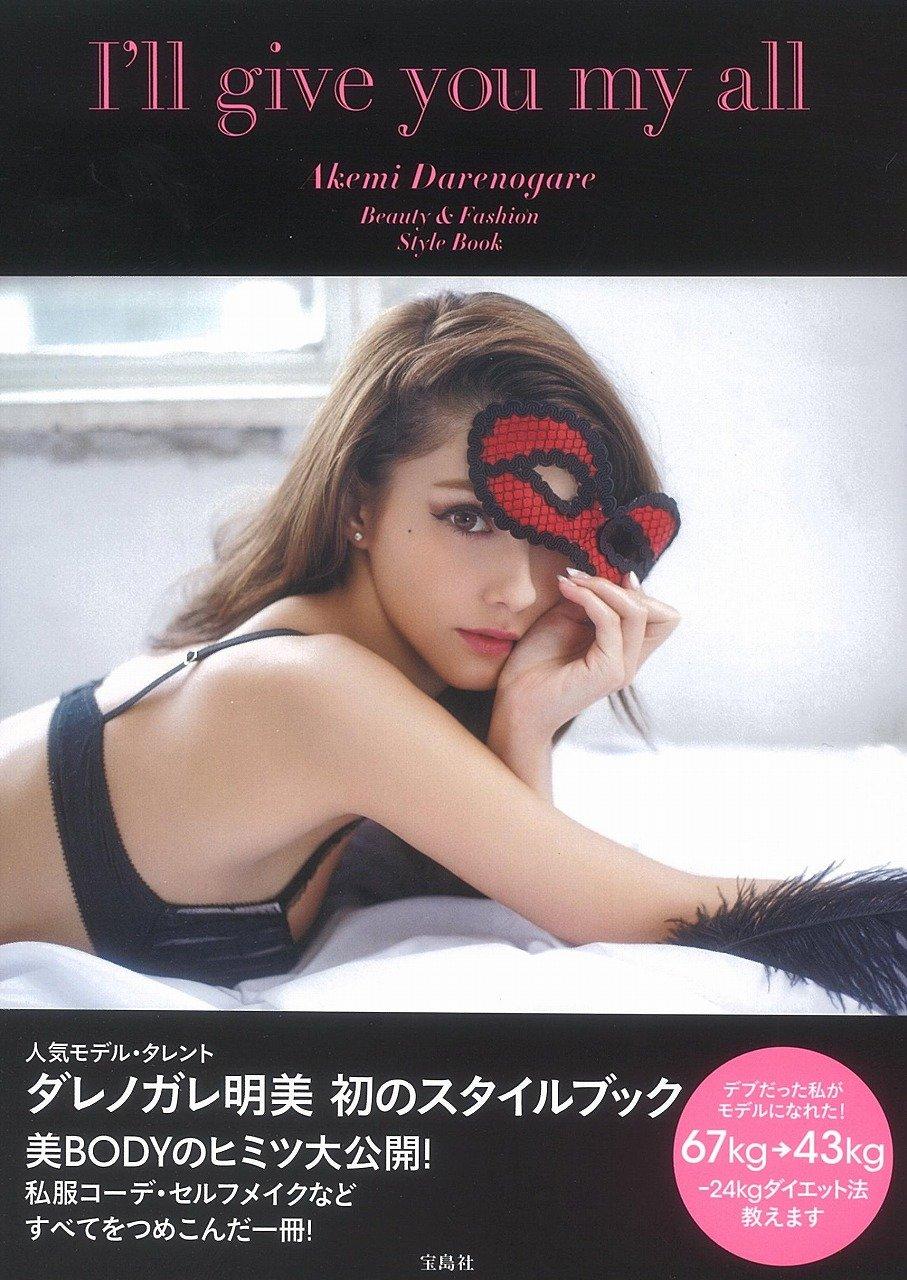 本日応募締切!Snapmart(スナップマート)「ダレノガレ明美がモデルを務める♡おしゃれコスメブランドLBのフォトコンテスト参加者大募集」