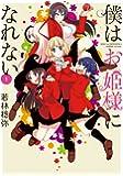 僕はお姫様になれない (1) (電撃コミックスNEXT)