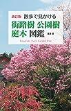 改訂版 散歩で見かける 街路樹・公園樹・庭木図鑑