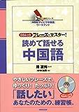 「NHKテレビで中国語」ワークブック  CDムック フレーズ・マスター! 読めて話せる中国語 (語学シリーズ)
