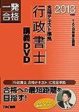 合格テキスト準拠 行政書士 講義DVD 2013年度 (行政書士 一発合格シリーズ)