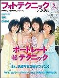 フォトテクニックデジタル 2011年 05月号 [雑誌]