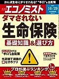 週刊エコノミスト 2019年 10/29号