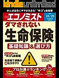 週刊エコノミスト 2019年10月29日号 [雑誌]