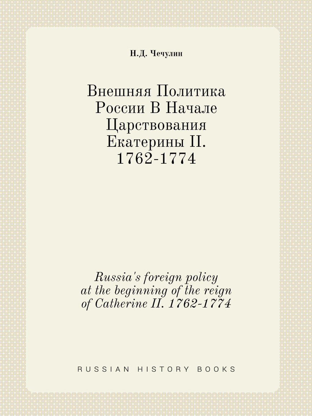 Download Russia's foreign policy at the beginning of the reign of Catherine II. 1762-1774 (Russian Edition) pdf