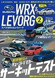 AUTO STYLE vol.17 SUBARU WRX & LEVORG vol.2 (CARTOPMOOK)