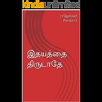 இதயத்தை திருடாதே (Tamil Edition)