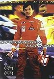 Operación Trueno [DVD]