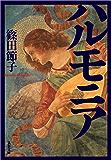 ハルモニア (文春文庫)