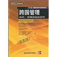 跨国管理:教程、案例和阅读材料(第5版)