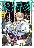 束縛愛~彼氏を引きこもらせる100の方法~ 2 (ヤングチャンピオン烈コミックス)