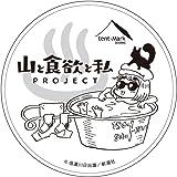 山と食欲と私 × tent-Mark DESIGNS テンマクデザイン コラボ ステッカー 【シェラカップの湯】
