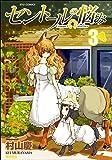 セントールの悩み 3 (リュウコミックス)