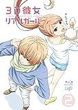 3D彼女 リアルガール Vol.2 [Blu-ray]