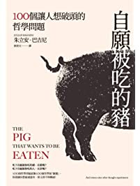自願被吃的豬:100個讓人想破頭的哲學問題(新版) (朱立安.巴吉尼作品) (Traditional Chinese Edition)