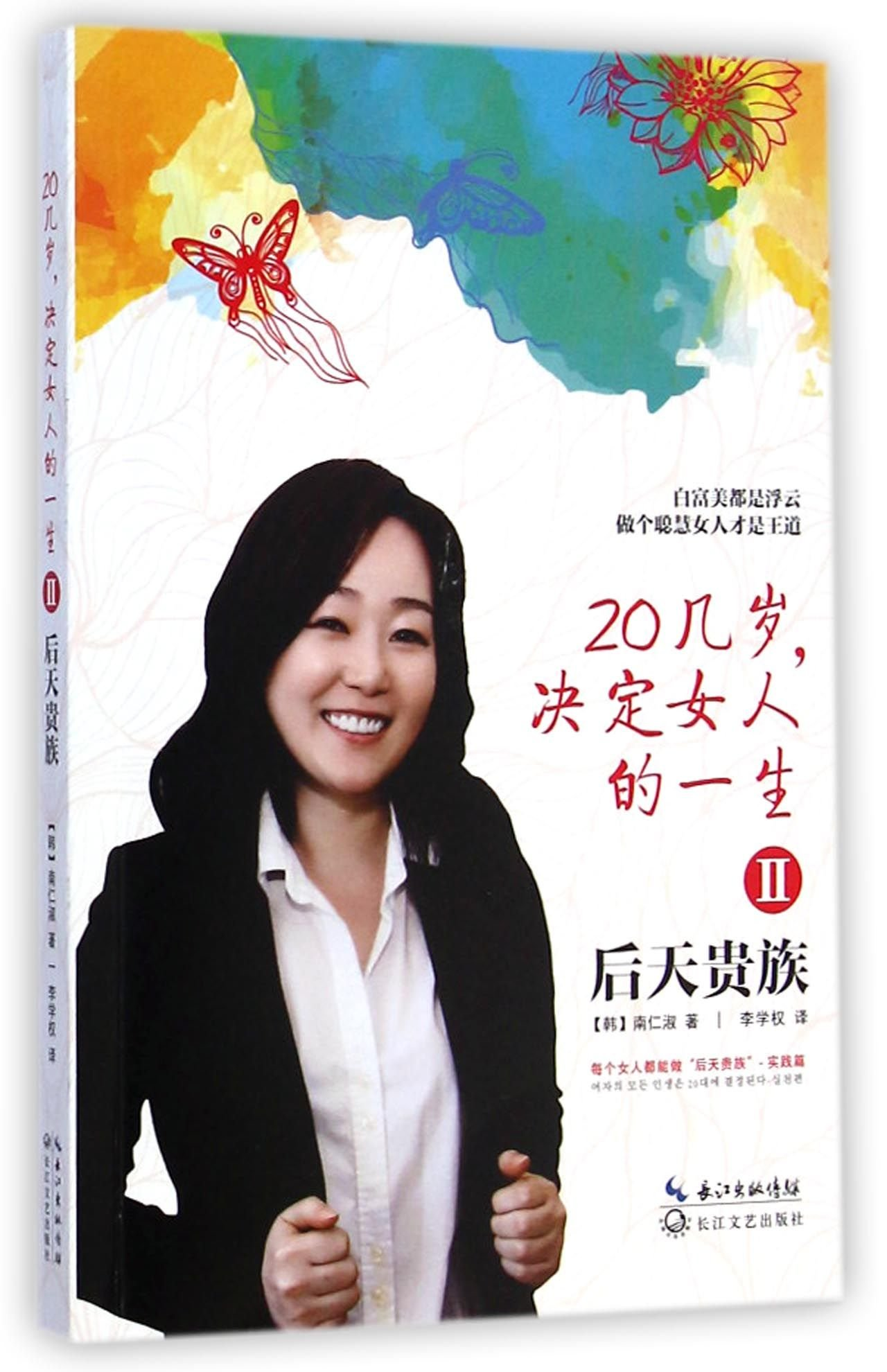 Read Online Everything of Womens Life Can Be Changed in Their Twenties (II Nobility Acquired) (Chinese Edition) pdf