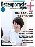 Osteoporosis Japan PLUS vol.4 no.2