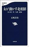 女が動かす北朝鮮 金王朝三代「大奥」秘録 (文春新書)