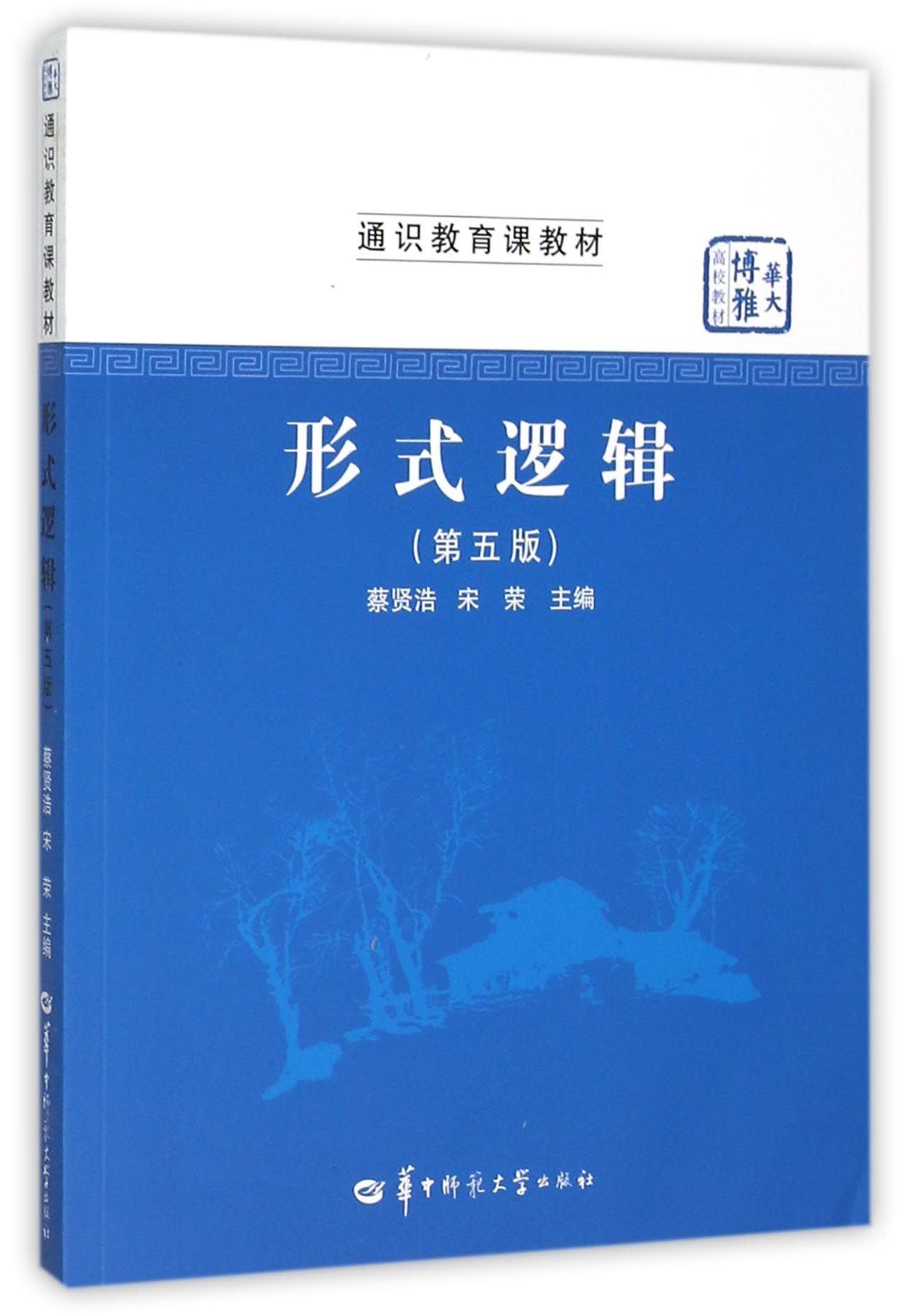Download 形式逻辑(第5版通识教育课教材) pdf epub