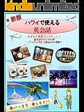 [新版]わずか1時間でマスター「ハワイで使える英会話」-海外旅行はこれ1冊-: [新版]ハワイで使える英会話では、海外旅行で使える表現を場面ごとに掲載しています。空港のチェックイン、入国審査、タクシーの乗り方、ホテルのチェックイン、レストランの注文、スーパーマーケットでの買い物やお土産の買い方など7つの状況をたった1時間で学習することが出来ます。海外でよく使われる定番フレーズを会話文形式で掲載!! ... 新ハワイで使える英会話