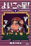 よいこの星!(3) (ヤングサンデーコミックス)