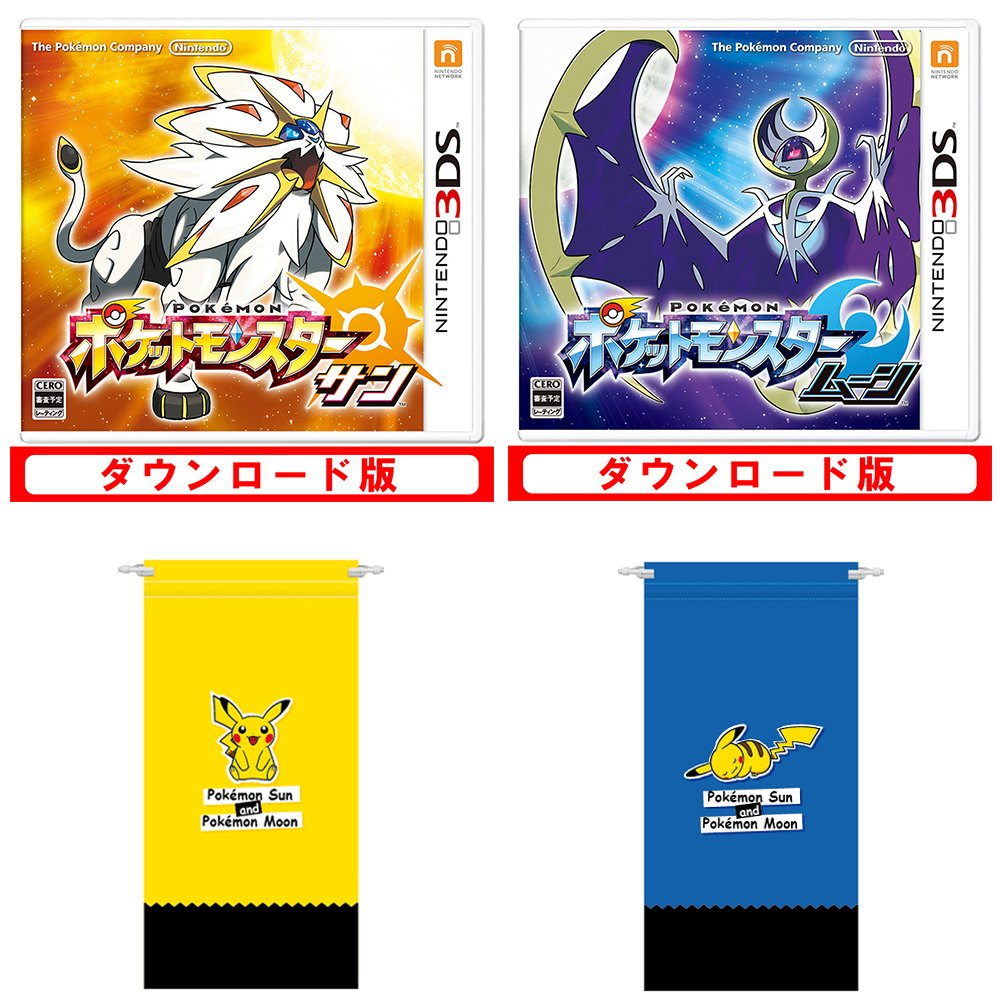 ポケットモンスター サン&ポケットモンスター ムーン(オンラインコード:ソフトはメールで配信) 【Amazon.co.jp限定特典】オリジナルマイクロファイバーポーチ2種(イエロー/ブルー)