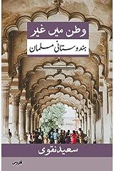 Watan mein ghair وطن میں غیر : Hindustani Musalmaan (Urdu) Paperback
