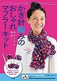 初めてでも簡単!かぎ針編みのおしゃれマフラーキット ([バラエティ])