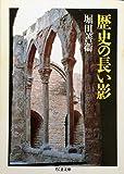 歴史の長い影 (ちくま文庫)
