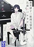 蓮見律子の推理交響楽 比翼のバルカローレ (講談社タイガ)