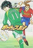 ホイッスル! (9) (集英社文庫―コミック版 (ひ28-9))