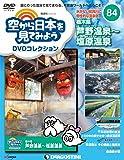 空から日本を見てみようDVD 84号 (栃木県 芦野温泉~塩原温泉) [分冊百科] (DVD付) (空から日本を見てみようDVDコレクション)