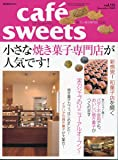 cafe-sweets vol.93 (柴田書店MOOK)