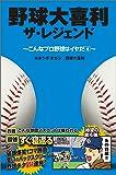 野球大喜利 ザ・レジェンド: ~こんなプロ野球はイヤだ 4