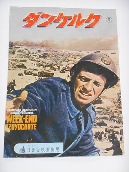 Amazon.co.jp: ダンケルク 1965...