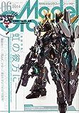 Model Graphix (モデルグラフィックス) 2014年 06月号 [雑誌]