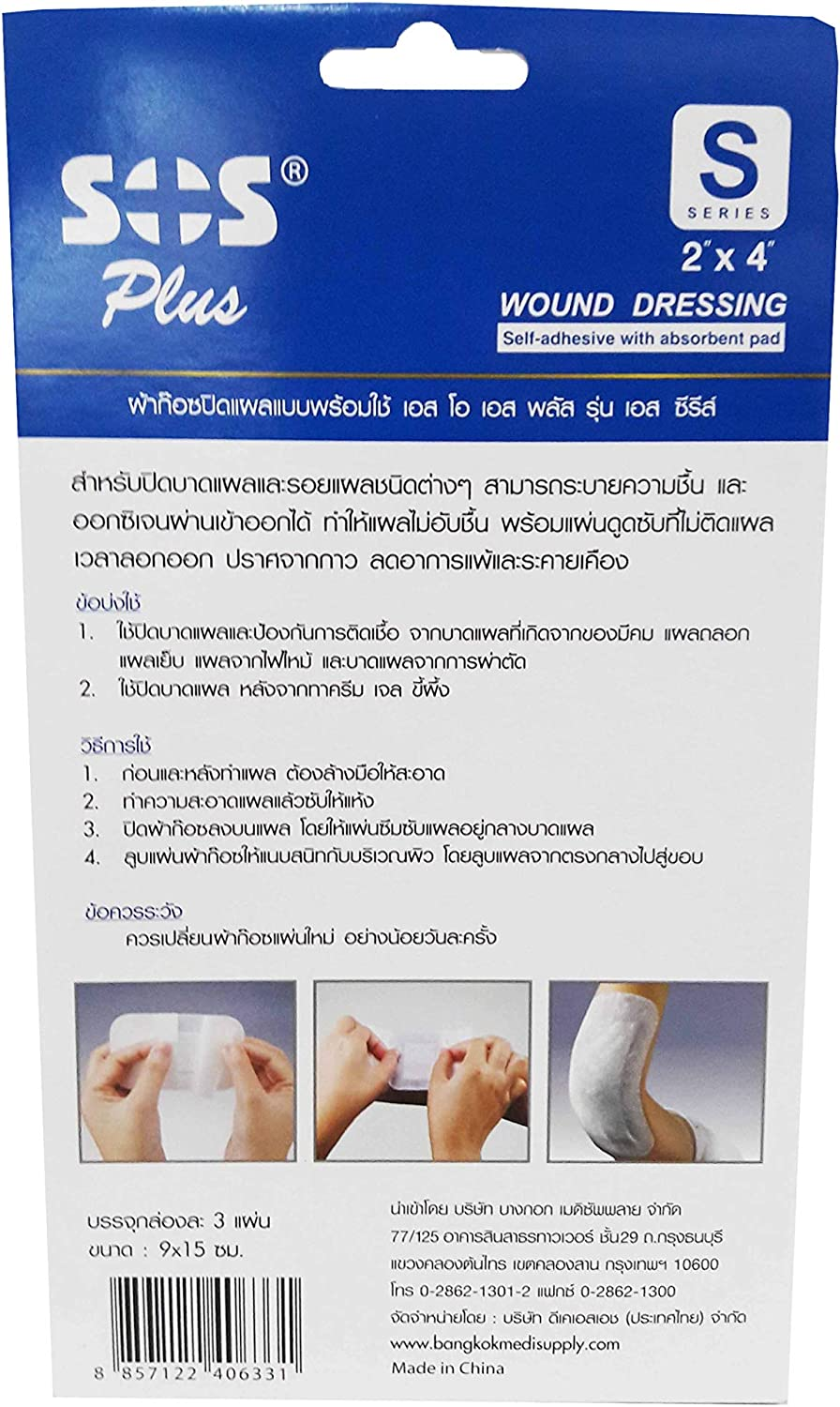 Wound Dressing Self-Adhesive with Absorbent pad.Size 9x15 cm. 2 Packs of SOS Plus S Series 3 Pads//Pack