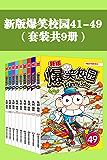 新版爆笑校园41-49(套装共9册)