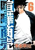 喧嘩商売(6) (ヤングマガジンコミックス)