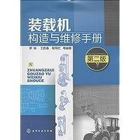 装载机构造与维修手册(第2版)