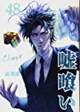 嘘喰い 48 (ヤングジャンプコミックス)
