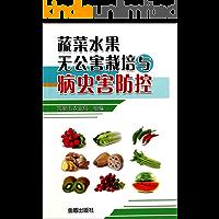 蔬菜水果无公害栽培与病虫害防控