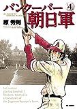 バンクーバー朝日軍 4 (ビッグコミックス)