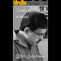 வேம்பநாட்டுக் காயல் (Tamil Edition)