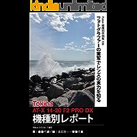 Foton Photo collection samples 106 Tokina AT-X 14-20 F2 PRO DX Report: Capture Nikon D7200 (Japanese Edition)