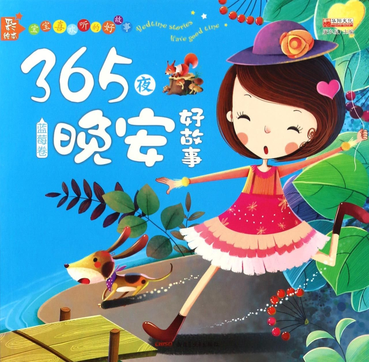 365 Bedtime Stories - Blueberry Volume (Chinese Edition) PDF