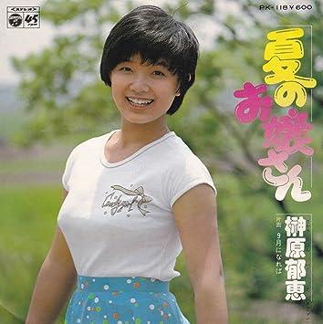 「榊原郁恵」の画像検索結果