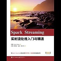 Spark Streaming:实时流处理入门与精通