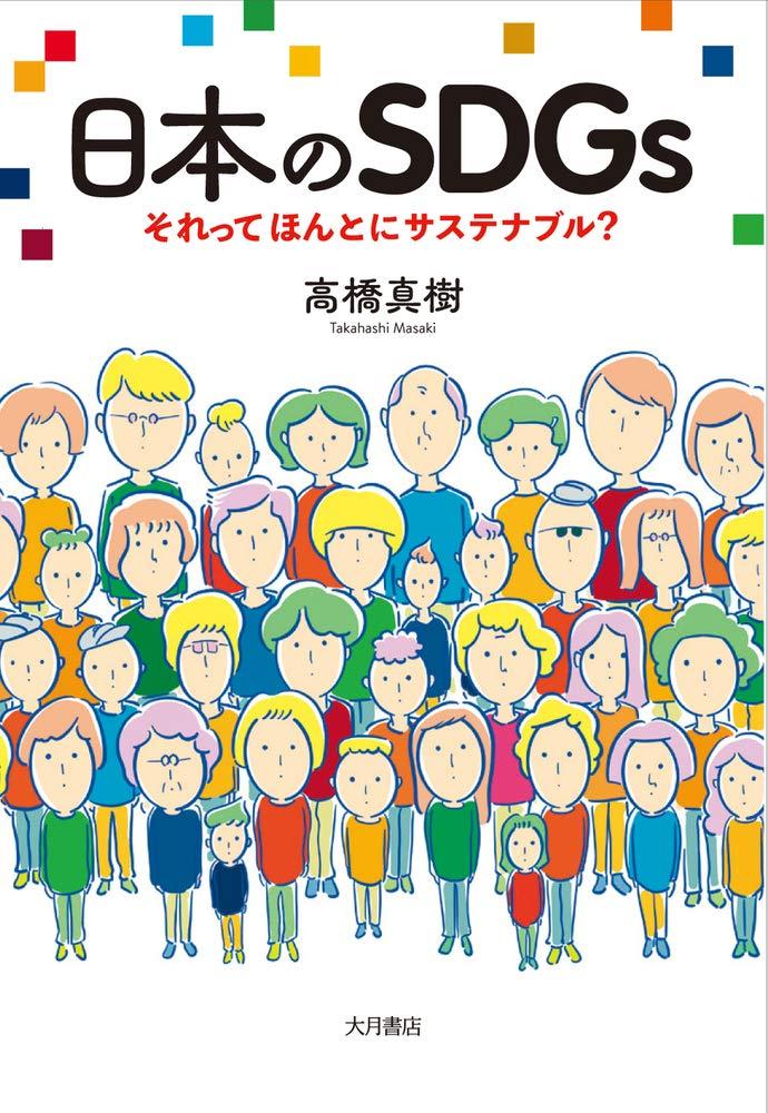 日本のSDGs:それってほんとにサステナブル? | 高橋 真樹 |本 | 通販 | Amazon